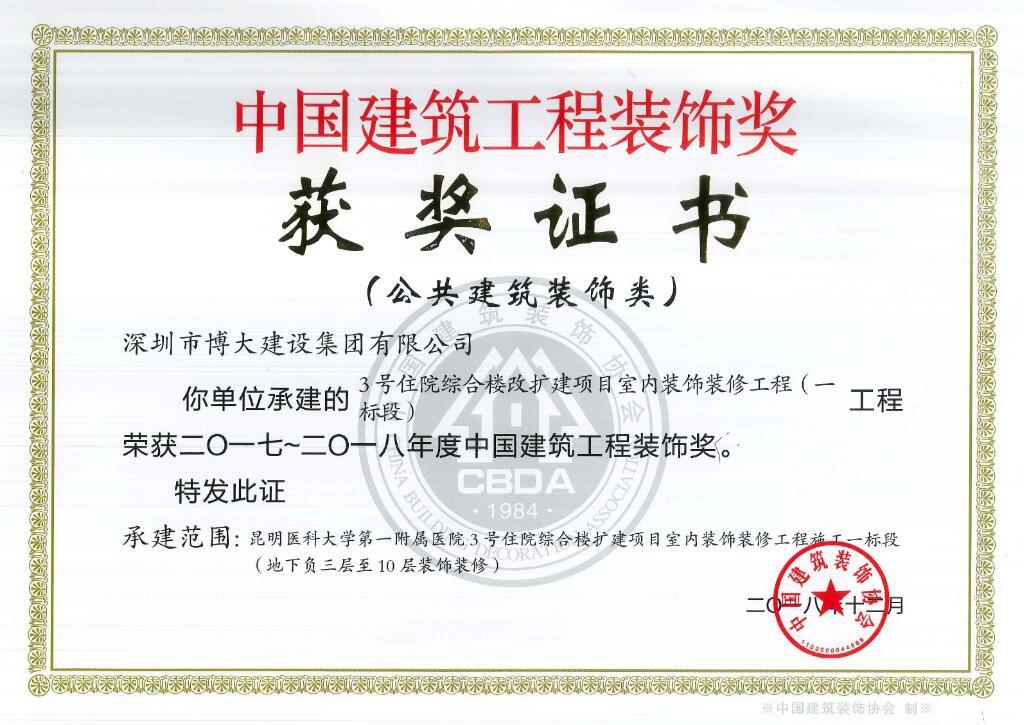 卓越品质铸经典工程   KOK又获5项中国建筑工程装饰奖